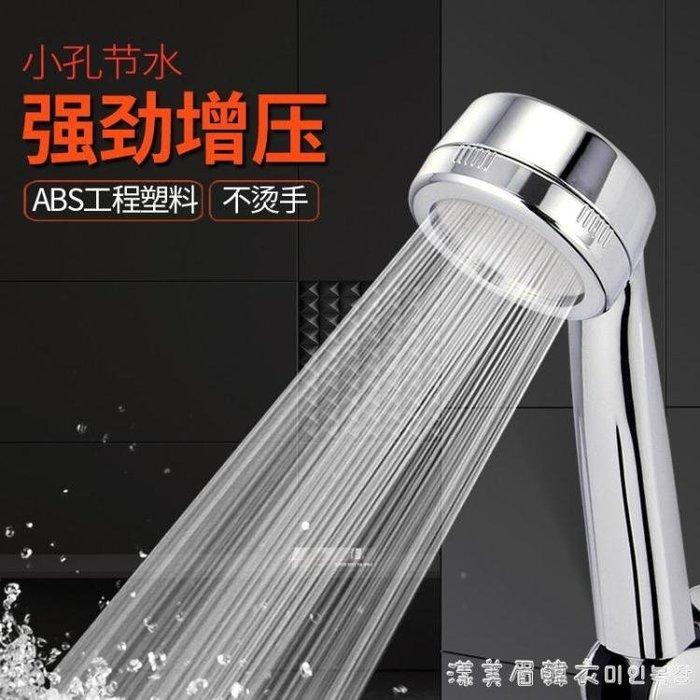 增壓花灑噴頭 熱水器淋浴噴頭 加壓節水淋雨蓮蓬頭可拆洗花傘碰頭 NMS