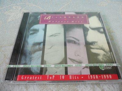 【金玉閣A-3】CD~BILLBOARD HOTTEST HITS /1980~1990(未拆封)