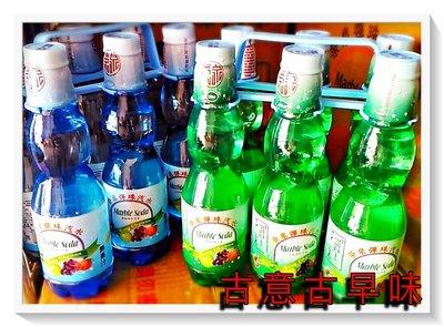 古意古早味 榮泉彈珠汽水(檸檬/ 6罐裝/塑膠瓶)懷舊零食 兒時回憶 原味 檸檬 水蜜桃 葡萄 鳳梨