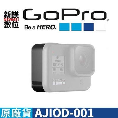 【新鎂】 GOPRO HERO 8 替換護蓋 AJIOD-001