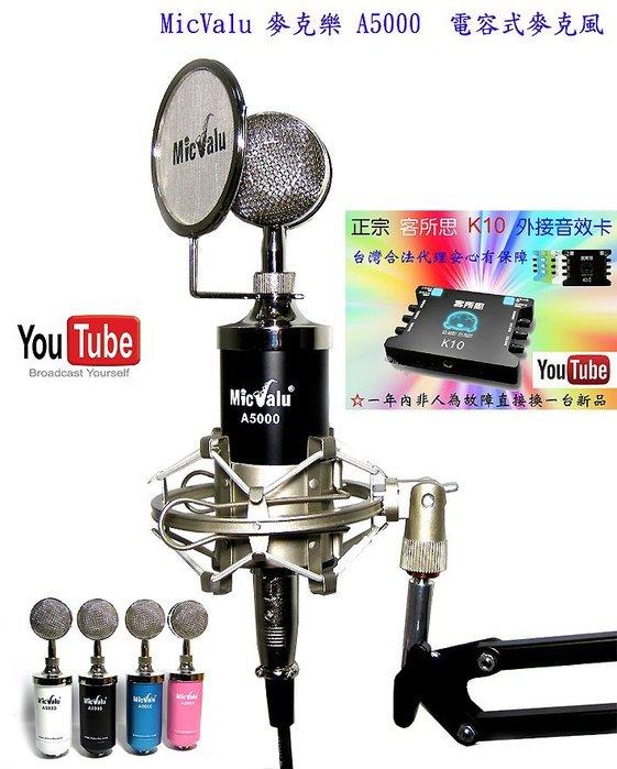 要買就買中振膜 非一般小振膜 收音更佳 K10+ MicValu麥克樂A5000電容麥克風 NB35支架送166種音效