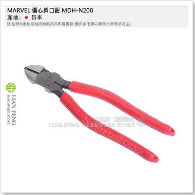 【工具屋】*含稅* MARVEL 偏心斜口鉗 MDH-N200 斜口剪 切剪 偏芯 鐵線切斷 省力鉗子 鋼琴線 日本製