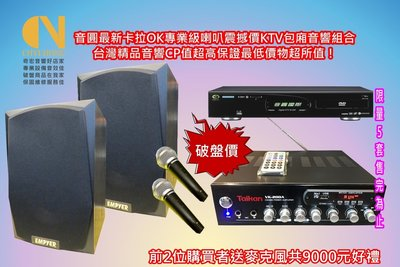 音圓整套保證全國最低價~音圓2019卡拉OK最便宜~最新機配台灣擴大機喇叭音響組合買再送麥克風2支.只限來店自取不寄送