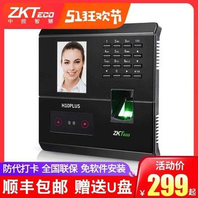 〖起點數碼〗ZKTECO中控智慧H10PLUS考勤機指紋人臉一體機面部識別簽到機刷
