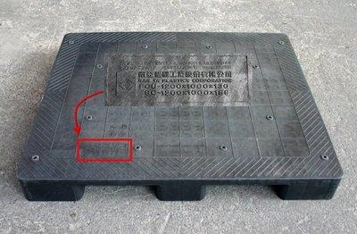 售二手_近全新,南亞塑膠棧板FCU-1200*1000*130 CP黑色棧板,有1個,只賣1,100元
