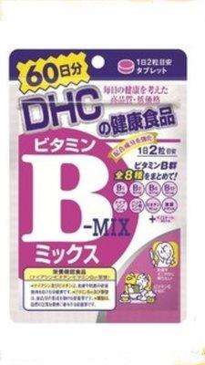 【佐的日本代購】日本帶回正品 DHC 維他命B群 60天份 120粒