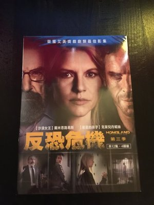 (全新未拆封)反恐危機 HOMELAND 第三季 第3季 DVD(得利公司貨)限量特價