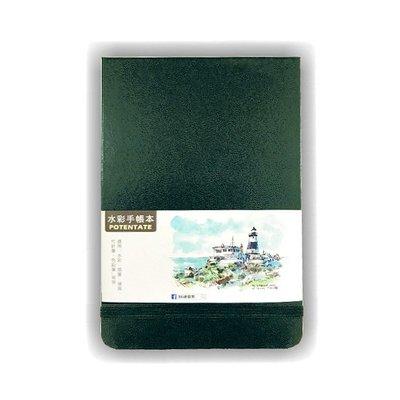Z4915-  POTENTATE 尊爵水彩手帳本(90x140mm)中粗目/本-黑色系列
