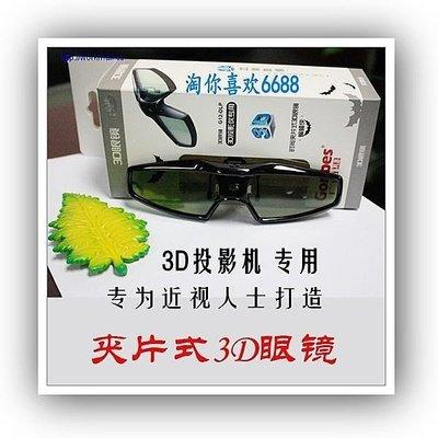 yes99buy加盟-廣百思夾片式快門式3D眼鏡LINK3D投影機專用近視眼專用