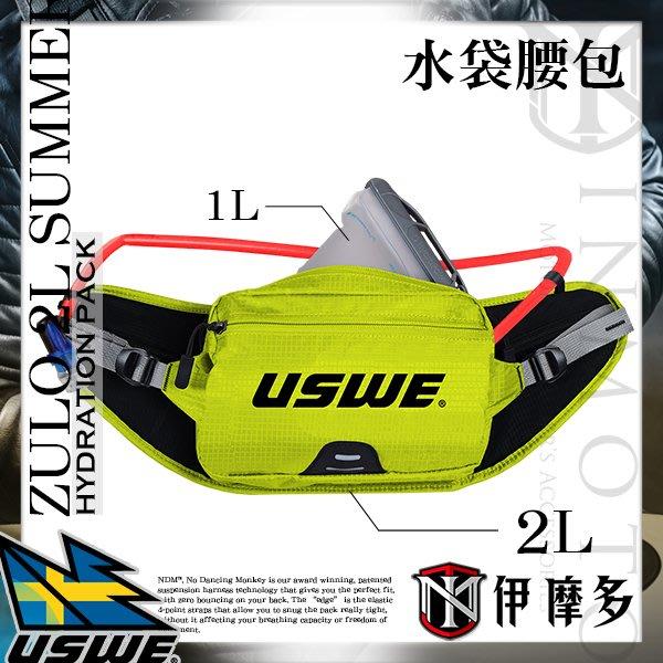 伊摩多※瑞典USWE  Zulo 2 水袋腰包 附1L 可反脫洗水袋 林道 越野 耐力賽 螢黃 K-2010302S