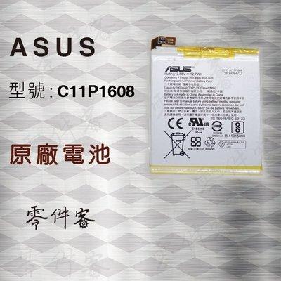 ASUS ZS571KL Zenfone AR 電池 C11P1608