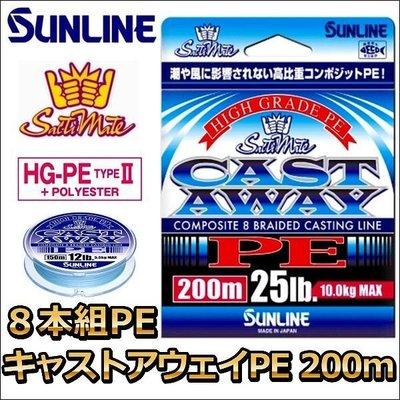 ❖天磯釣具❖2/2.5號 200m 日本SUNLINE CAST AWAY 高強度PE 珍珠藍布線 另供應其它規格