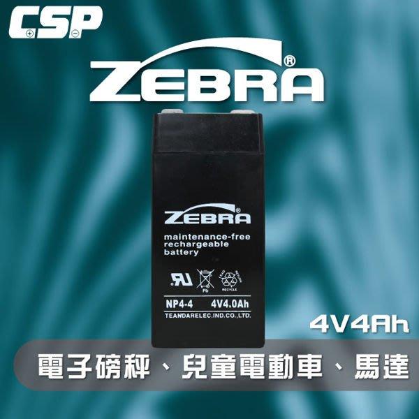【ZEBRA】NP4-4 (4V4Ah)斑馬電池/馬達/電子磅秤/兒童電動車 鉛酸電池(台灣製)