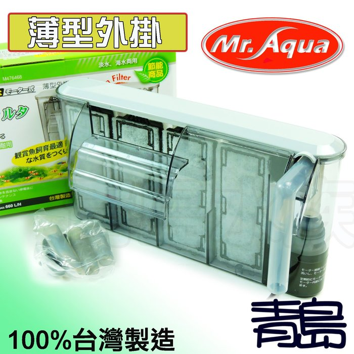Q。。。青島水族。。。G-MR-013台灣Mr.Aqua水族先生---節能薄型外掛過濾器 附濾材==XL(MR750)