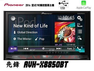 聖笙專業汽車音響 先鋒 Pioneer AVH-X8850BT 2Din 型式 7吋觸控螢幕主機 板橋 標緻GTi207