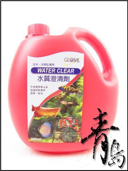 。。。青島水族。。。GL-103XL台灣宜寶(全球系列)-----水質澄清劑==2300cc(買2送1)