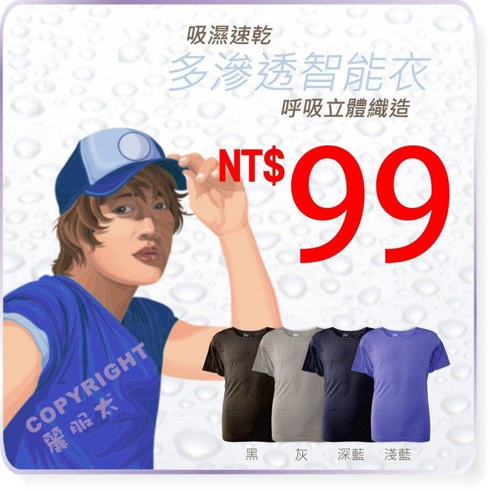 ∞麗服太∞K555-多滲透智能衣、涼感衣、吸濕排汗、涼感降溫、透氣舒適、短袖T恤*艋舺服飾商圈-品牌店家*