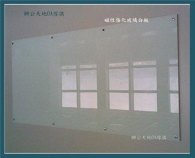 【辦公天地】磁性玻璃白板210*120,接受訂製,施工範圍新竹以北都會區免運費