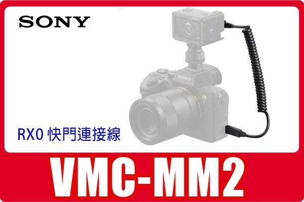 含稅公司貨 SONY VMC-MM2 適用RX0與A99.A7等系列雙相機同步快門連接線
