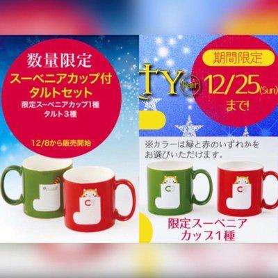 大阪限定《現貨》小浣熊咖啡廳限量商品 迷你馬克杯 espresso咖啡杯 rascal 拉斯卡爾 日本 聖誕禮物 杯子