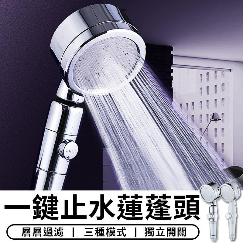 【台灣現貨 B021】  一鍵止水 過濾蓮蓬頭 晶鑽電鍍 德國工藝 加壓省水 耐摔恆溫 三段變速靜 蓮蓬頭架 浴室