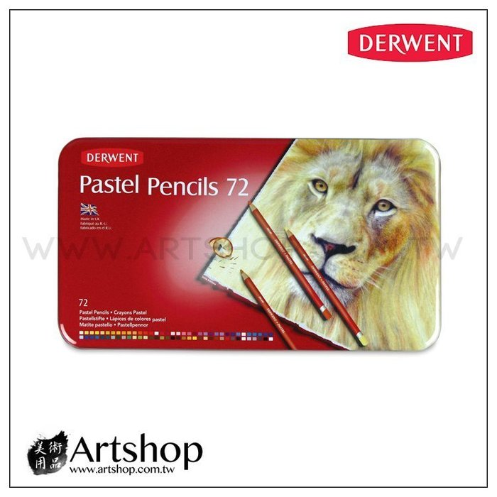 【Artshop美術用品】英國 Derwent 德爾文 粉彩色鉛筆 (72色) 兩種圖案隨機出