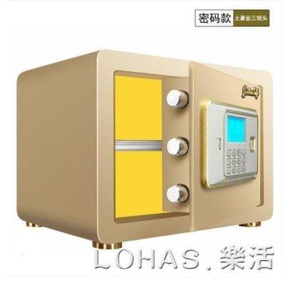 指紋保險櫃小型入牆密碼家用防盜全鋼辦公迷你保管箱25CM igo海淘吧/海淘吧/最低價DFS0564