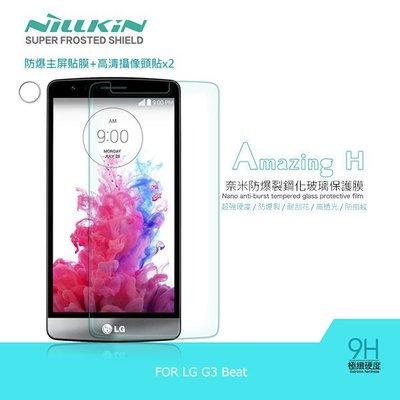 *PHONE寶*NILLKIN LG G3 Beat Amazing H 防爆鋼化玻璃貼 9H硬度 (含超清鏡頭貼)