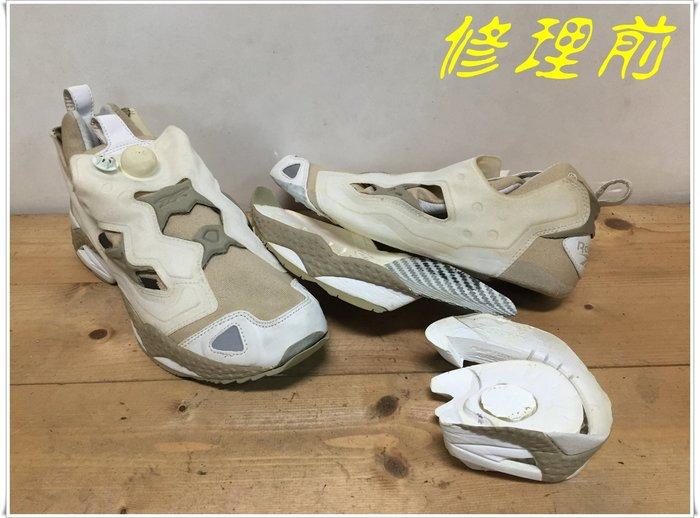 全白 Reebok PUMP-FURY 脫膠重黏 銀魂 灰魂 灰白 尼龍針織 日本限定 米奇 海神 黑魂 (醫鞋中心)