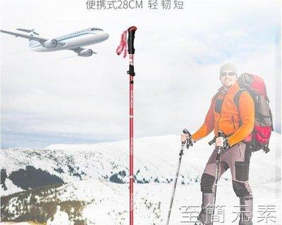 摺疊登山杖超輕超短伸縮手杖徒步爬山裝備多功能棍    WD