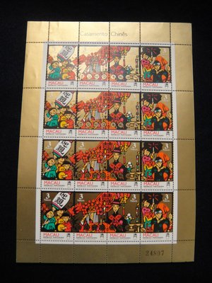 【大三元】澳門郵票-澳門迎親郵票小版張1張~原膠新票