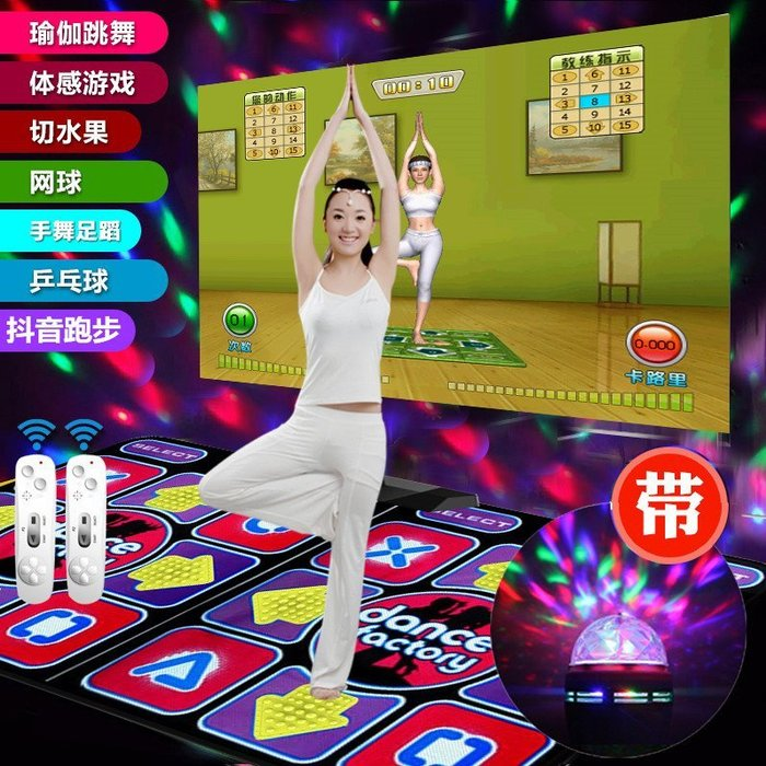 〖起點數碼〗舞刃街跳舞毯雙人電視電腦接口跳舞機家用體感手舞足蹈跑步游戲機