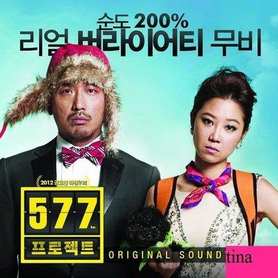 孔曉振孔孝珍孔孝真河政佑河正宇電影『577計畫Project 577』韓國原版OST全新未拆下標即售