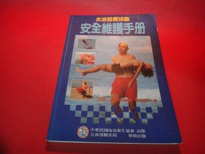 【愛悅二手書坊 31-18】安全維護手冊 上冊   水域遊息活動    交通部觀光局
