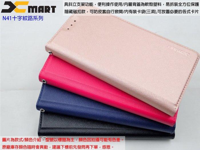 貳XMART Apple iPad AIR2 第二代 十字風經典款側掀皮套 N413十字風保護套