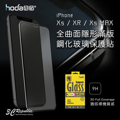 HODA iPhone X Xs XR Xs MAX 3D 高清透 全滿版 9H 鋼化 玻璃 裸機質感 保護貼 玻璃貼