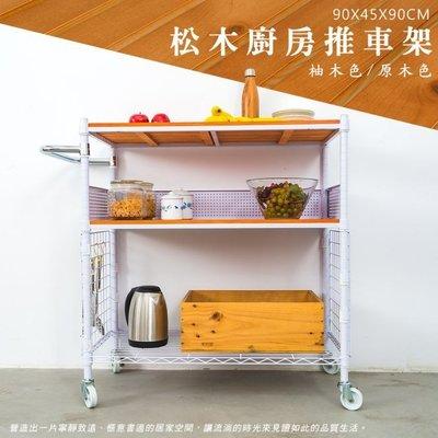 層架【UHO】 90x45x90cm 三層廚房收納推車-烤漆白(含75mm工業輪/電鍍把手/平面網/圍籬)
