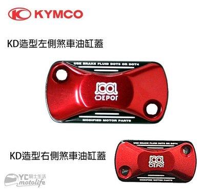 YC騎士生活_KYMCO光陽原廠 VJR 125 KD造型 煞車 油缸蓋 主缸蓋 Many ROMEO 雙碟版 左右一組