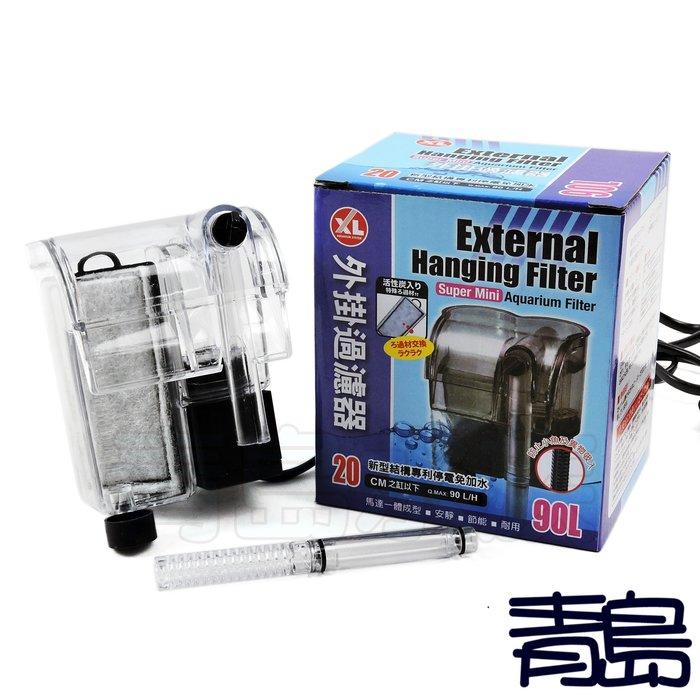 Q。。。青島水族。。。G-019日本XL----新型迷你外掛過濾器 停電免加水來電再啟動 安靜 節能 耐用==90L/H