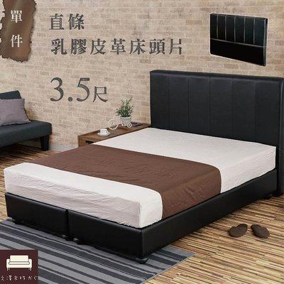 床頭片 布萊克乳膠皮革黑條紋3.5尺床頭片