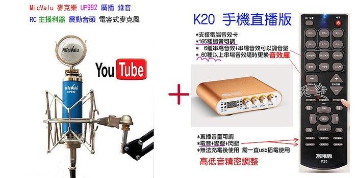 客所思K20 直播版 +UP992麥克風+支架網子支援電腦錄音+手機直播+手機歡歌app 錄音 165種迴音可調