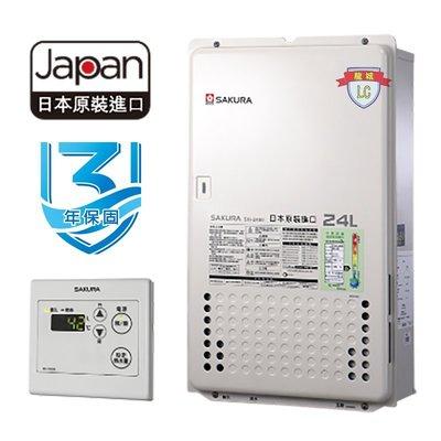【龍城廚具生活館】【基本安裝】櫻花強制排氣型熱水器(日本原裝)SH2480(24L)