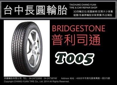 台中長圓輪胎 普利司通 輪胎  T005 215/45/18 日本製