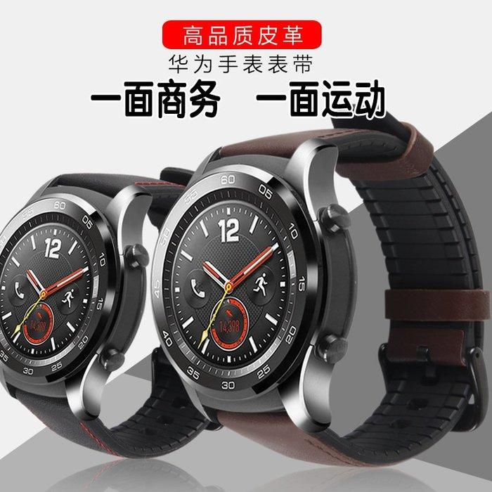 華為  榮耀 Magic Dream  錶帶 22MM 真皮腕帶 頭層牛皮 智能手錶帶 替換腕帶 時尚簡約 二合一手錶帶
