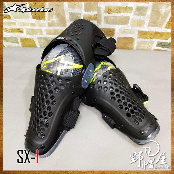 三重《野帽屋》ALPINESTARS A星 SX-1 三段式 護膝 符合人體工學 舒適 防護性高 輕量 透氣 打孔。黑黃