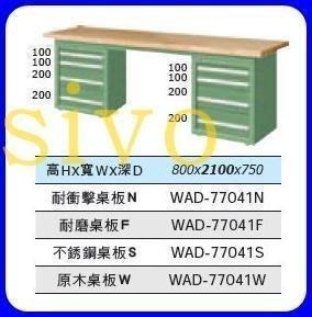 ☆SIVO電子商城☆天鋼TANKO WAD-77041N 重量型工作桌 單櫃 荷重2000kg 另有多種規格 歡迎詢價