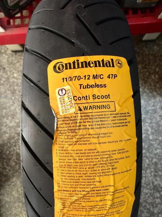 【油品味】馬牌 Continental ContiScoot 小馬胎 110/70-12 M/C 47P 速克達車胎
