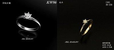 金保全珠寶銀樓(KW96)14K白K金 客製 鑽石戒台(請勿直接下標~依國際金價波動調價 請詢問新報價)~訂製
