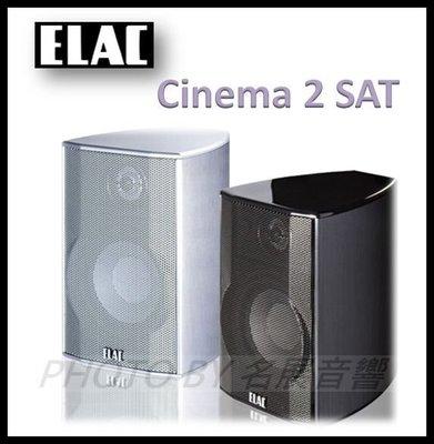 【名展影音】 德國原裝進口 ELAC Cinema 2 SAT 高音質環繞喇叭 / 支 另有Cinema 24 CM中置