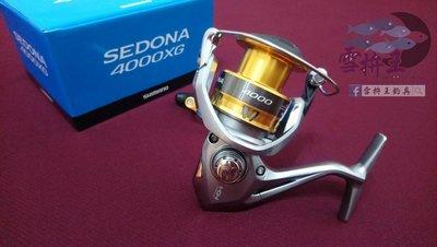 ✦✧雪拚王釣具✦✧ SHIMANO 新款 SEDONA  5000XG 5000型 紡車式捲線器
